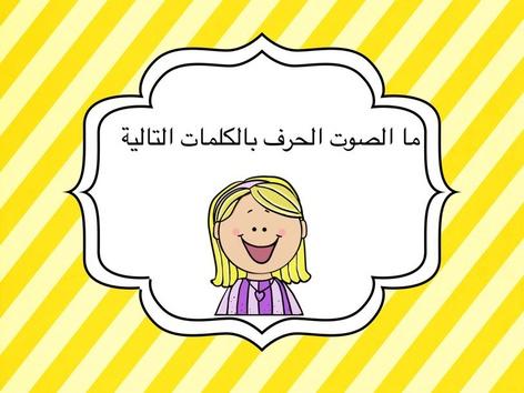أصوات حرف السين by mona alotaibi