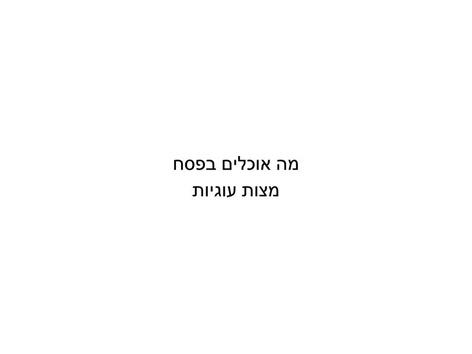 פסח by טליה תמיר