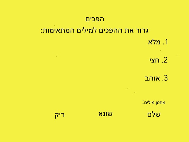 הפכים by Revital Polak
