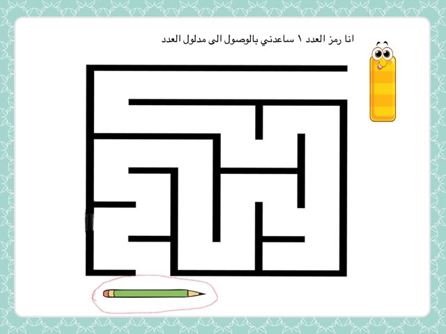 العدد١ by Anayed Alsaeed