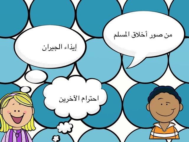 مراجعة. وحدة. أخلاق      المسلم by Rufayda Alkhatatneh