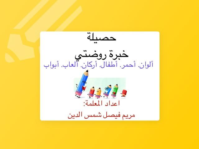 خبرة روضتي by Mariam Shamsaldeen