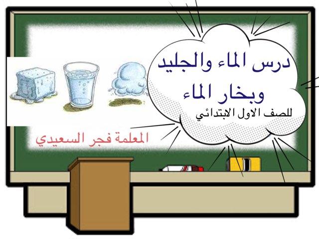 الماء والجليد وبخار الماء  by Fajer Alsaeedi