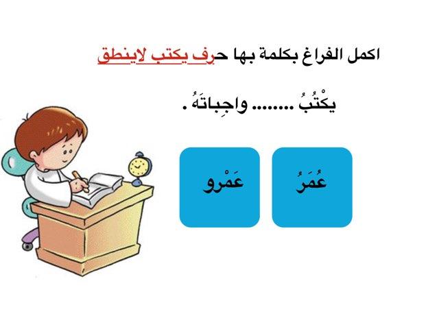 حروف تكتب لاتنطق by سحر العجمي