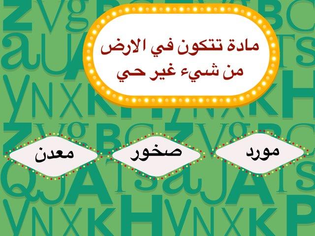 لعبة 27 by Boshra Alenizi