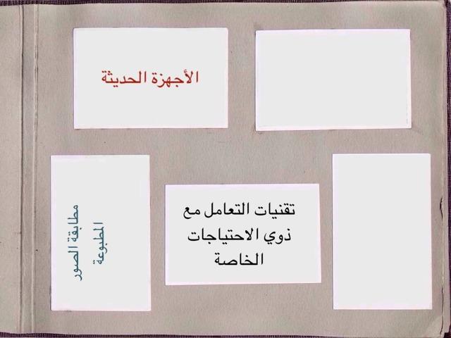 التربية by Asma Alattas