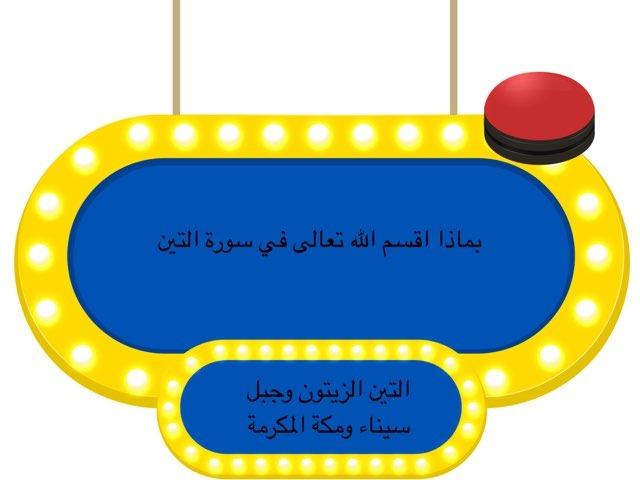 مراجعة الفصل الثاني  by Naeema Slobaidli