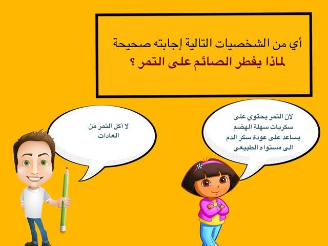 لعبة 57 by Wafa Alghamdi