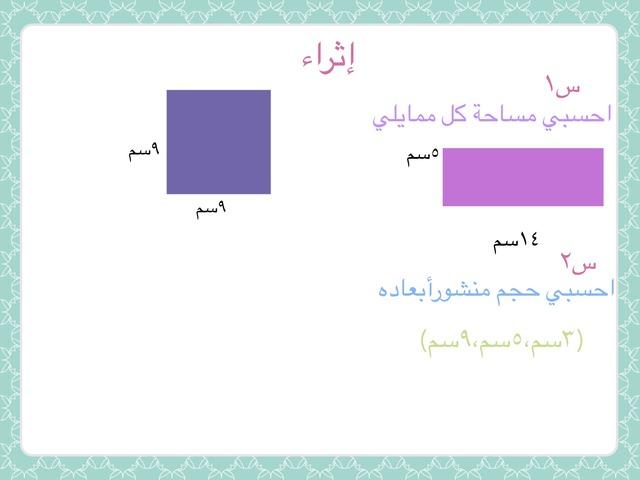 إثار الطالبة لجين العقيلي في الصف خامس by لجين عبدالله العقيلي
