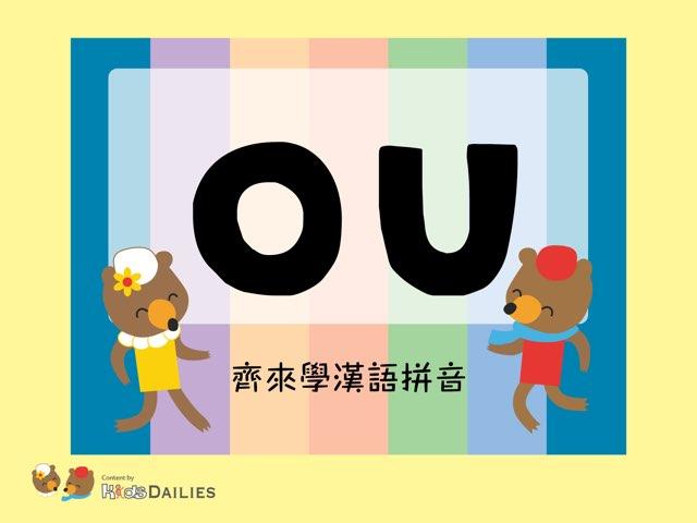 齊來學漢語拼音「ou」 by Kids Dailies
