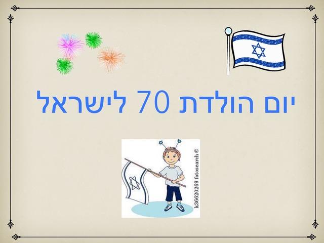 יום הולדת 70 לישראל by ענת ברקאי