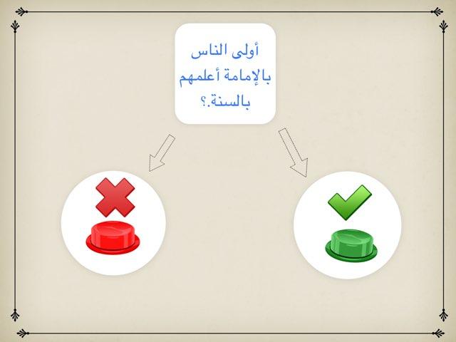 لعبة الامامة والاتمام by Hind Alghamdii