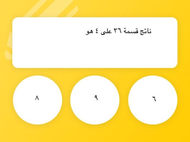 لعبة عليا by روان التريكي