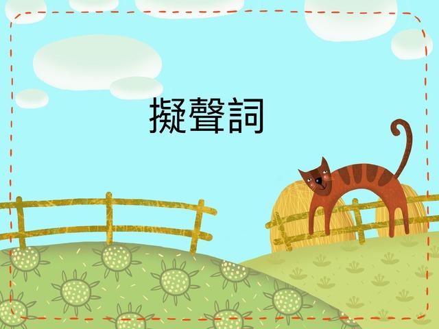 重組句子 by CHUNG SHU FAI T0005