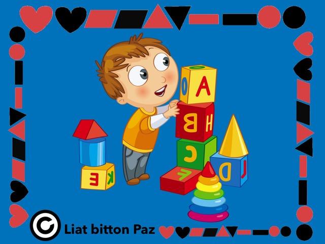 צורות וקוביות 2 by Liat Bitton-paz