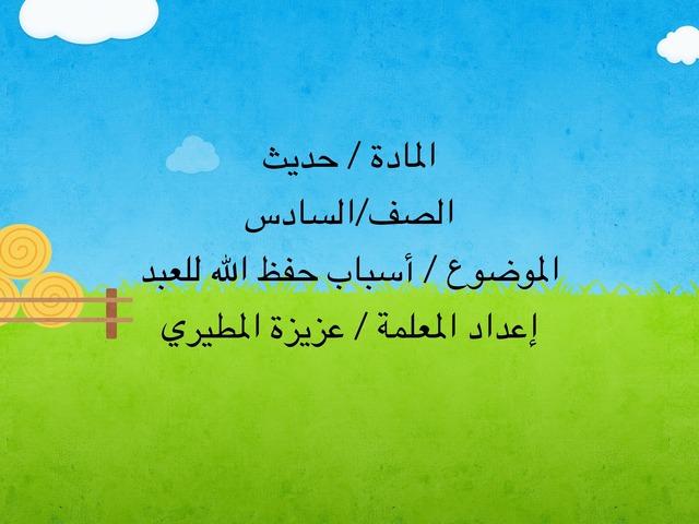 أسئلة تفاعلية للصف السادس by عزة المطيري