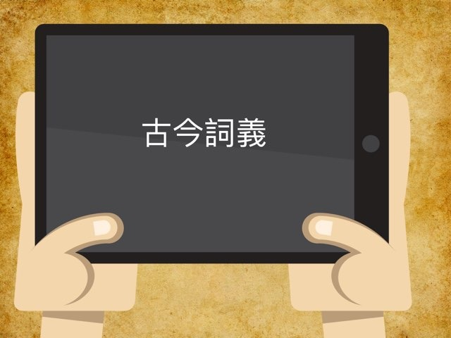 古今詞義溫習 by lai pu yi