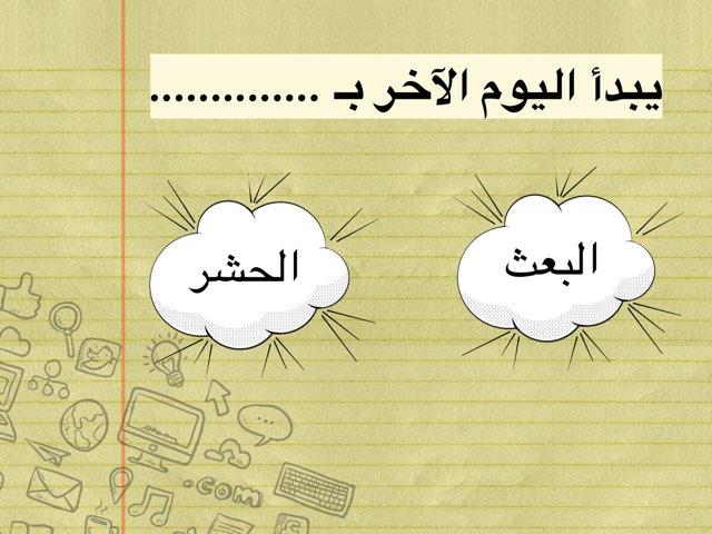 البعث بعد الموت  by Noor Alabbasi