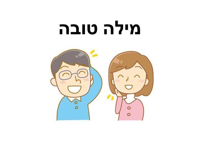 מילה טובה by חן גמליאל
