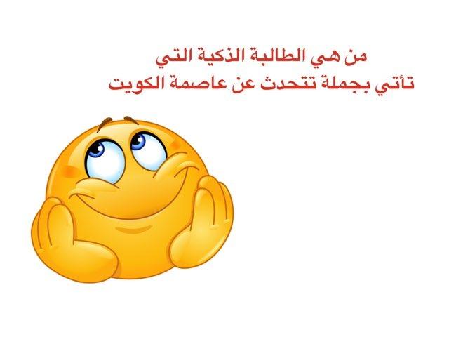 لعبة 21 by Reem Fahad