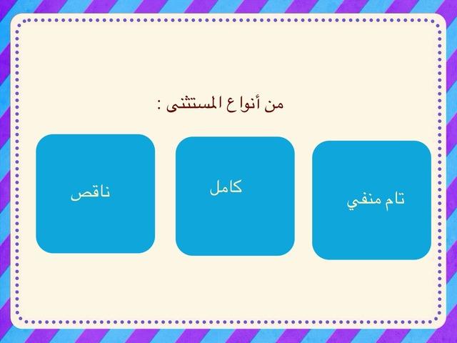 مراجعة الذكيات by محمد علي