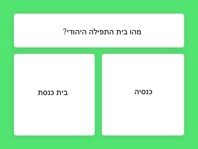 יהדות חידון א by Anaia Assedo