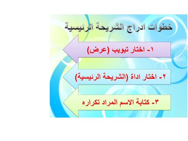 الشريحة الرئيسيه by esra ali