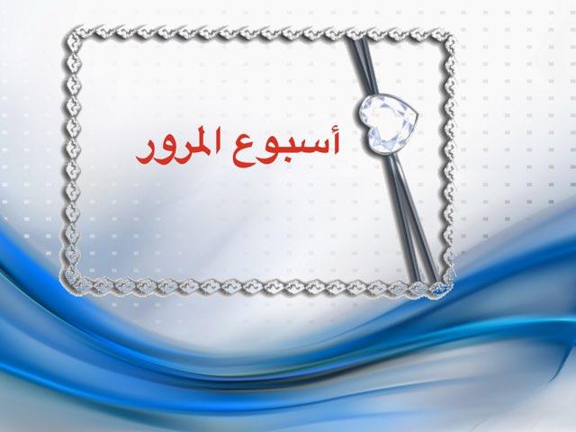 اسبوع المرور by رضا السلمي