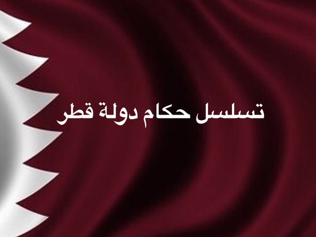 دولة قطر by Maryam Sadiq