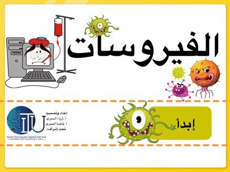 الفيروسات وأضرارها by Fatema Fatema