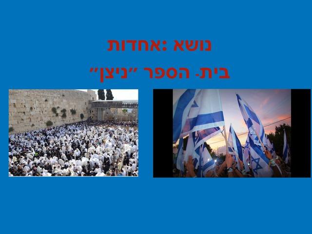 אחדות העם היהודי by Miriam Tilkin