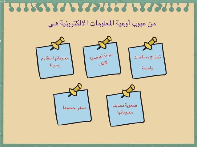 مراجعة  by عفرا حوباني