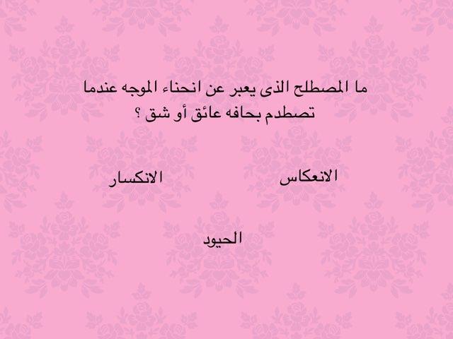 تقيم هدف  فيزياء  by Maha Hassan