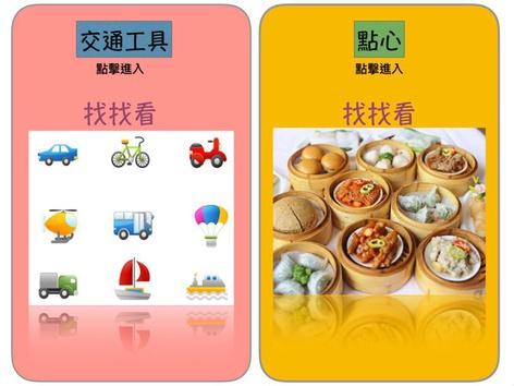 Cljs-St5點心與交通工具分類 by lokjun caritas