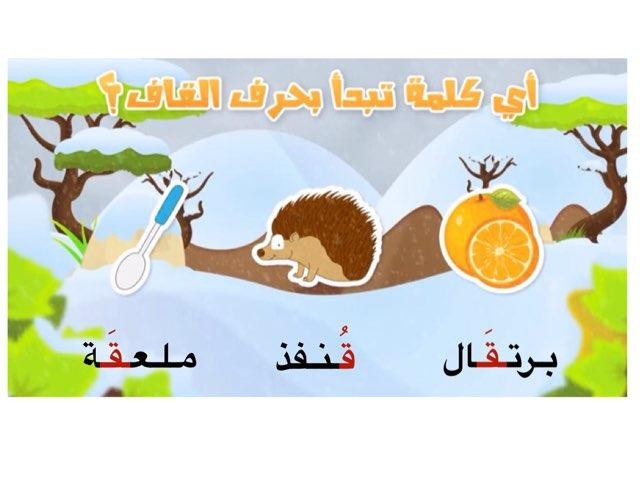 أشكال القاف  by Noura Alshalahi