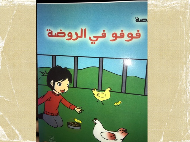 فوفو في الروضة by منيره العازمي