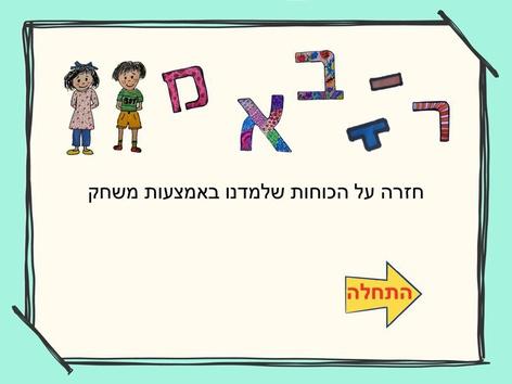 הכוח לקרוא 1 by Nofar Zino