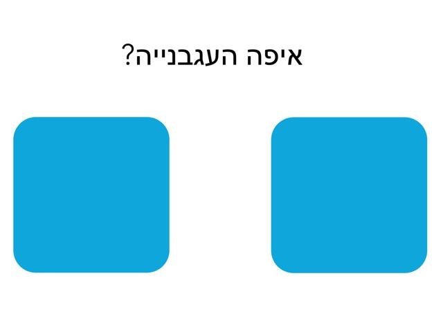 משחק של מיכל 2 by מיכל יצחקוב