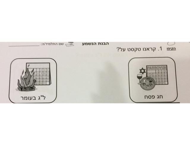 לג בעומר by Beit Issie Shapiro
