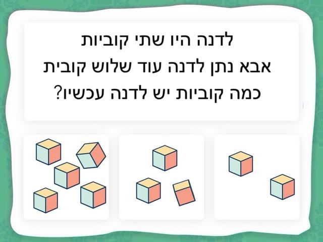 משחק חשבון by ריבה יורקביץ׳