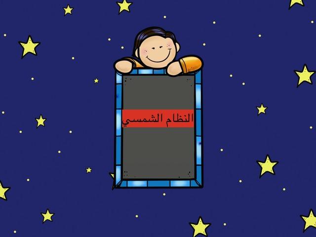 اللام الشمسية by teacher