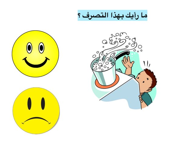 التعامل مع الماء by Abla amoon