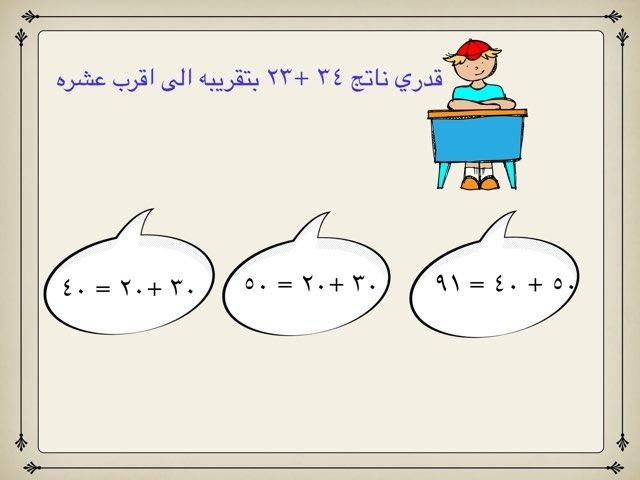 لعبة 43 by Badreaa Sanat