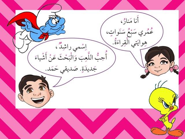 يوم الخميس by Manar Mohammad