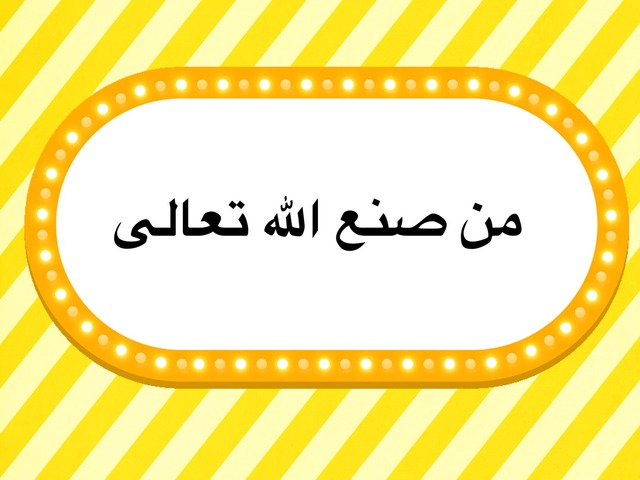 بىيىذىىي by Fatima S.L