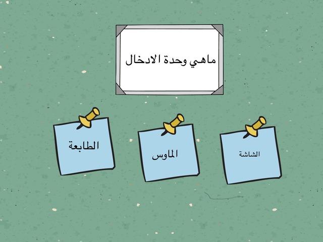 العبي معنا by Hasnaa Aqeel