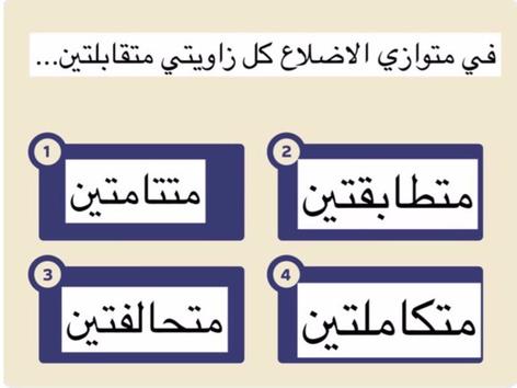 خواص متوازي الأضلاع by eman