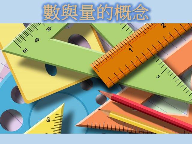 數與量的概念 by Sam Kwan