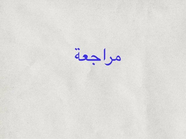 تقدير نواتج الضرب by maha oraif