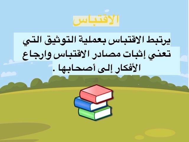 استراتيجية الكتابة ( الاقتباس by روبي الياقوته